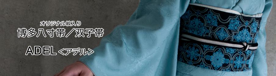 オリジナル紋入り博多八寸帯:ADEL<アデル>