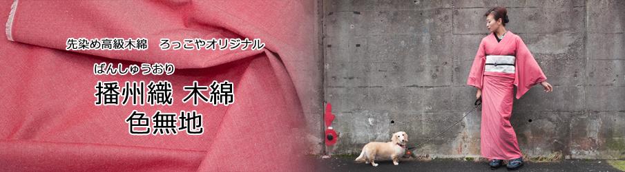播州織<ばんしゅうおり>木綿 色無地