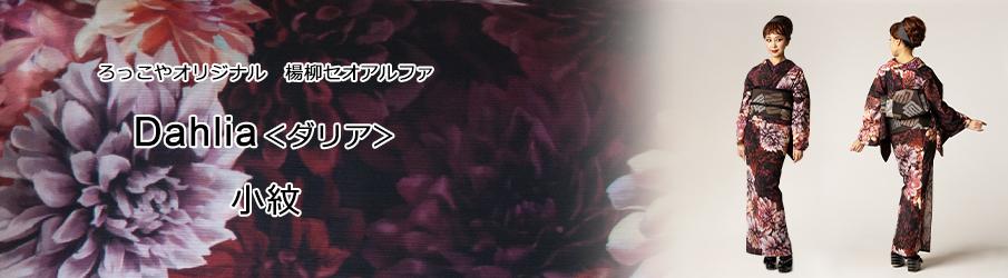 楊柳セオアルファ着物:dahlia<ダリア>