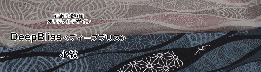 DeepBliss<ディープブリス>小紋