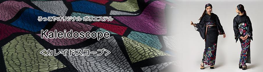ポリエステル着物:Kaleidoscope<カレイドスコープ>