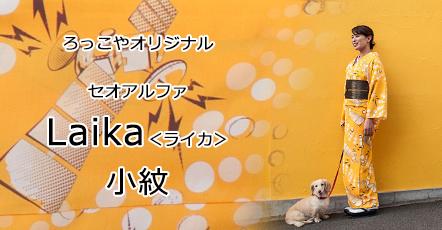 セオアルファ着物:Laika<ライカ>