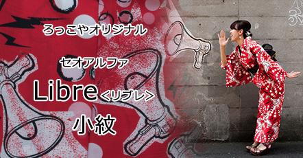 セオアルファ着物:Libre<リブレ>