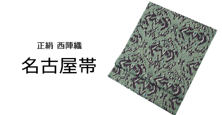 正絹 西陣織 名古屋帯