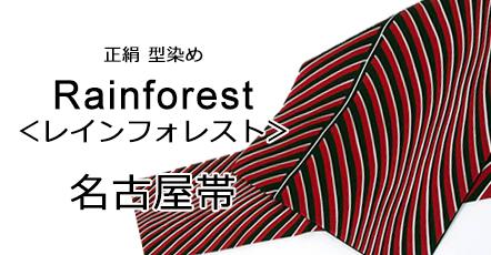 正絹 型染め名古屋帯:レインフォレスト