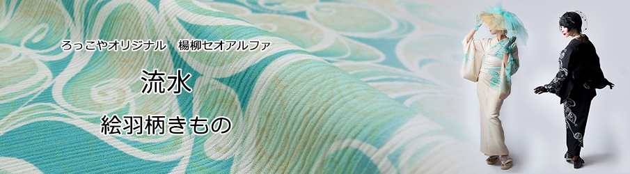 楊柳セオアルファ着物:流水